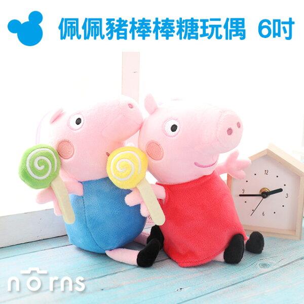 NORNS【佩佩豬棒棒糖玩偶6吋】正版授權粉紅豬小妹Peppapig喬治弟弟玩偶娃娃吊飾絨毛玩具