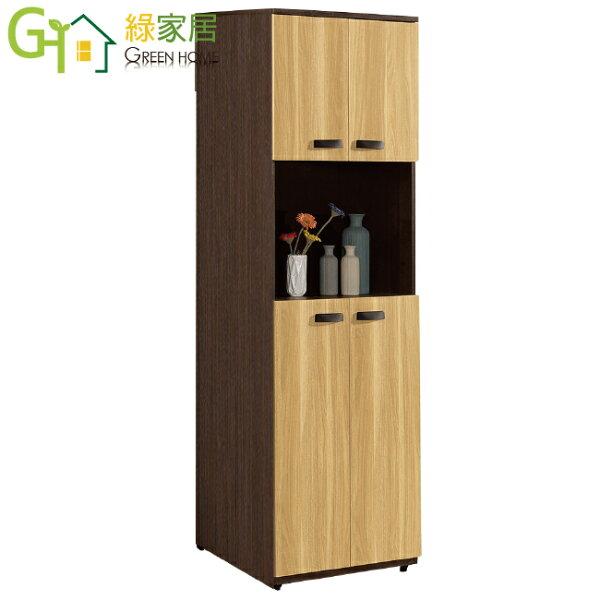 【綠家居】路希亞時尚2尺四門高鞋櫃收納櫃組合