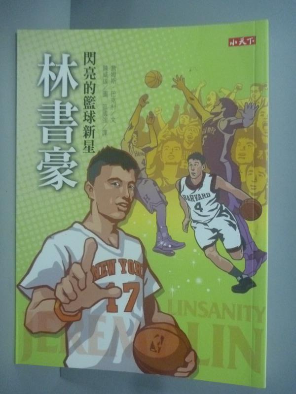 【書寶二手書T1/體育_HDB】閃亮的籃球新星:林書豪_詹姆斯.巴克利