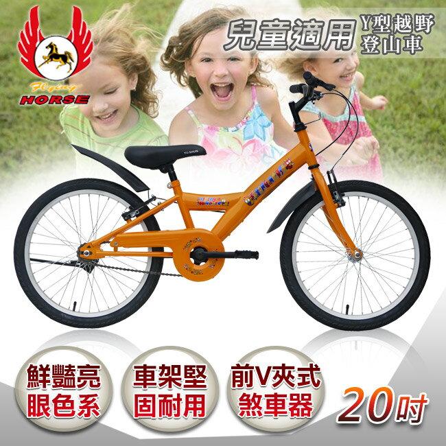 《飛馬》20吋Y型越野登山車-橘色(520-12-3)