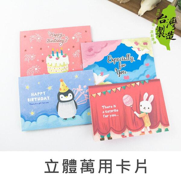 珠友GB-25020立體萬用卡片感謝卡祝福賀卡創意可愛卡片(01-04)