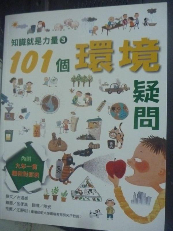 ~書寶 書T7/少年童書_YGW~知識就是力量03~101個環境疑問_古道衡
