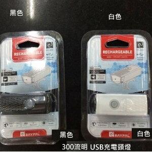 美麗大街【105011308】自行車燈 單車燈 LED燈 (USB充電頭燈)
