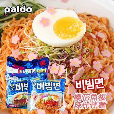 韓國Paldo八道辣拌拌麵(櫻花魚板)5入650g泡麵乾麵拌麵櫻花魚板辣味韓國泡麵【N600098】