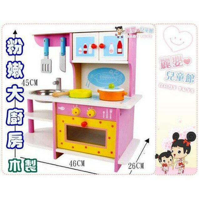 麗嬰兒童玩具館~扮家家酒玩具-幼樂比木製立式廚房組.仿真廚具玩具組.粉嫩大廚房