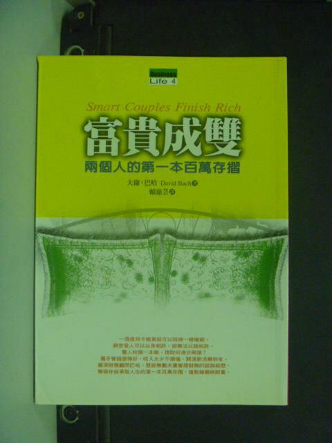 ~書寶 書T4/投資_GMO~富貴成雙~兩個人的第一本百萬存摺_大衛‧巴哈