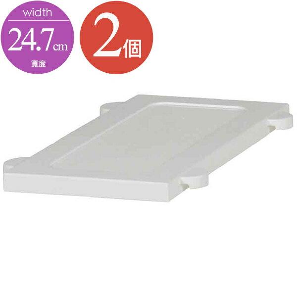 樹德/收納櫃/斗櫃/衣櫃 連接板寬24.7cm(一組2入) MIT台灣製 完美主義 【R0099】