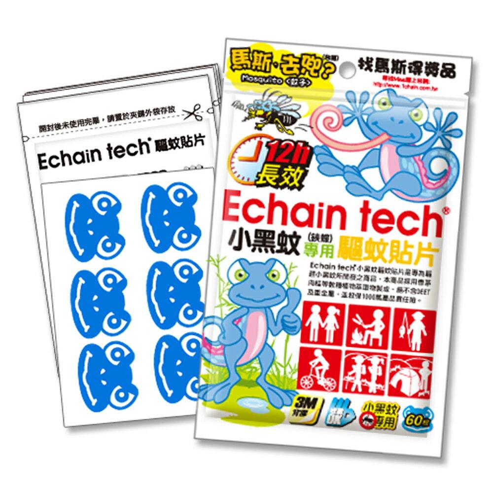 【ECHAIN TECH】蜥蜴BOBO小黑蚊專用 長效驅蚊∣防蚊貼片60枚
