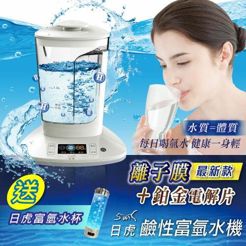* //買即贈富氫水杯// 日虎 新一代鹼性水負氫離子生成機 採用進口離子膜高濃度製氫