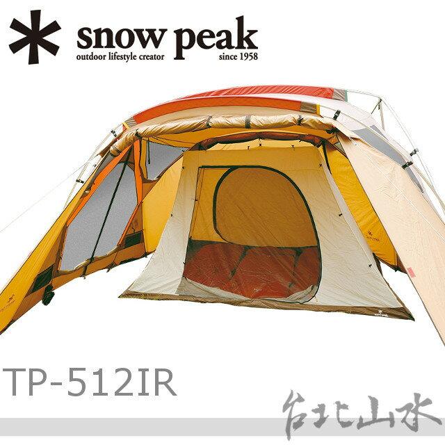 Snow Peak TP-512IR LB客廳帳5人吊掛內帳/內帳/日本雪峰