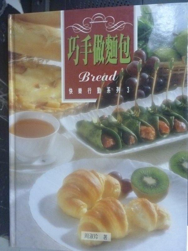 【書寶二手書T5/餐飲_WDS】巧手做麵包_原價320_周淑玲