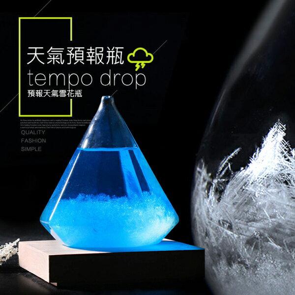 SISI【G6003】創意天氣預報瓶四季瓶氣侯瓶氣象瓶雪花瓶生日禮物情人節聖誕禮物