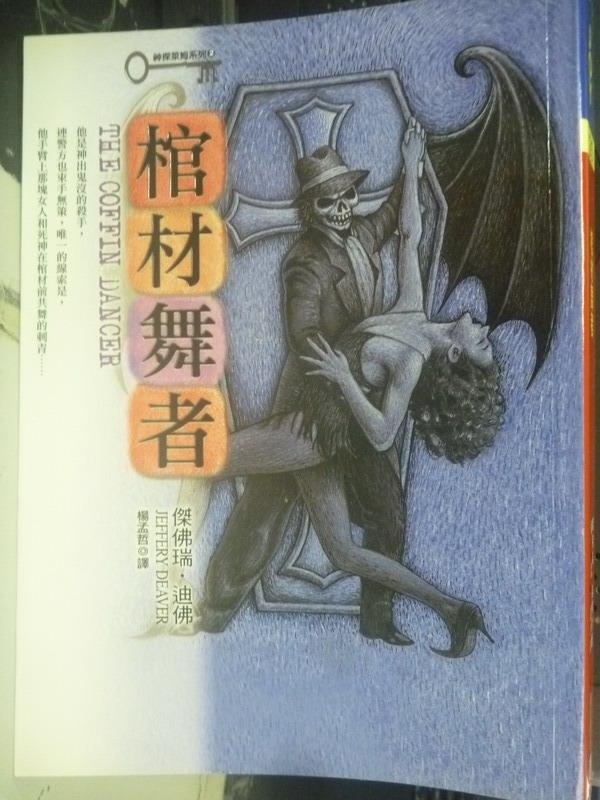 【書寶二手書T4/一般小說_JCL】棺材舞者_傑佛瑞.迪佛
