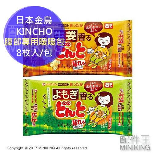 【配件王】日本 金鳥 KINCHO 腹部專用 可貼式暖暖包 兩款 生薑 艾草 8枚入/包
