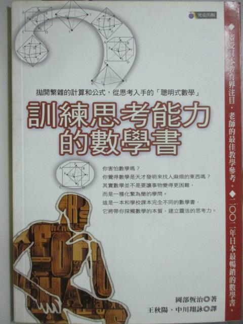【書寶 書T5/科學_HTK】訓練思考能力的數學書_岡部恆治