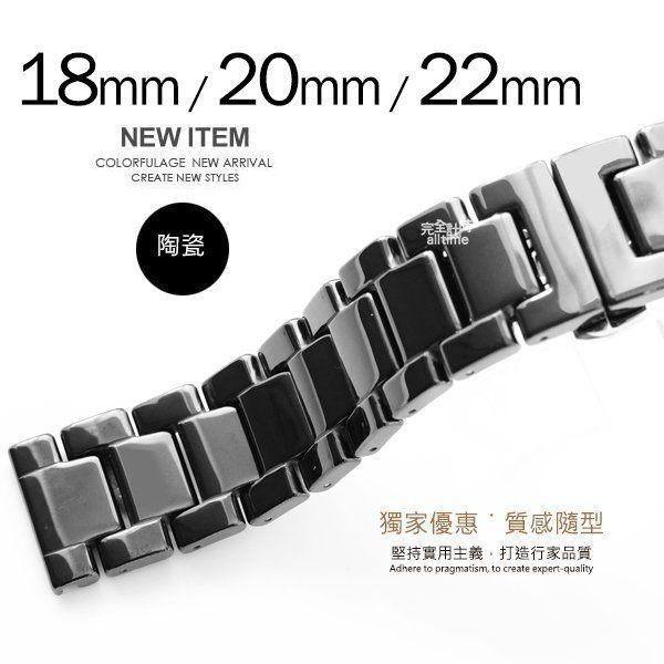 【完全計時 手錶館】質感陶瓷錶帶 18/20/22mm 香奈兒 特價出清 質感代用 黑色下標頁面 折疊釦 黑陶