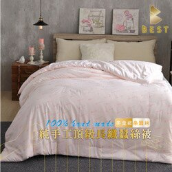 現貨 100%頂級手工長纖純蠶絲被 附保證書 台灣製造 棉被 被芯 被胎 可客製化訂做 BEST貝思特