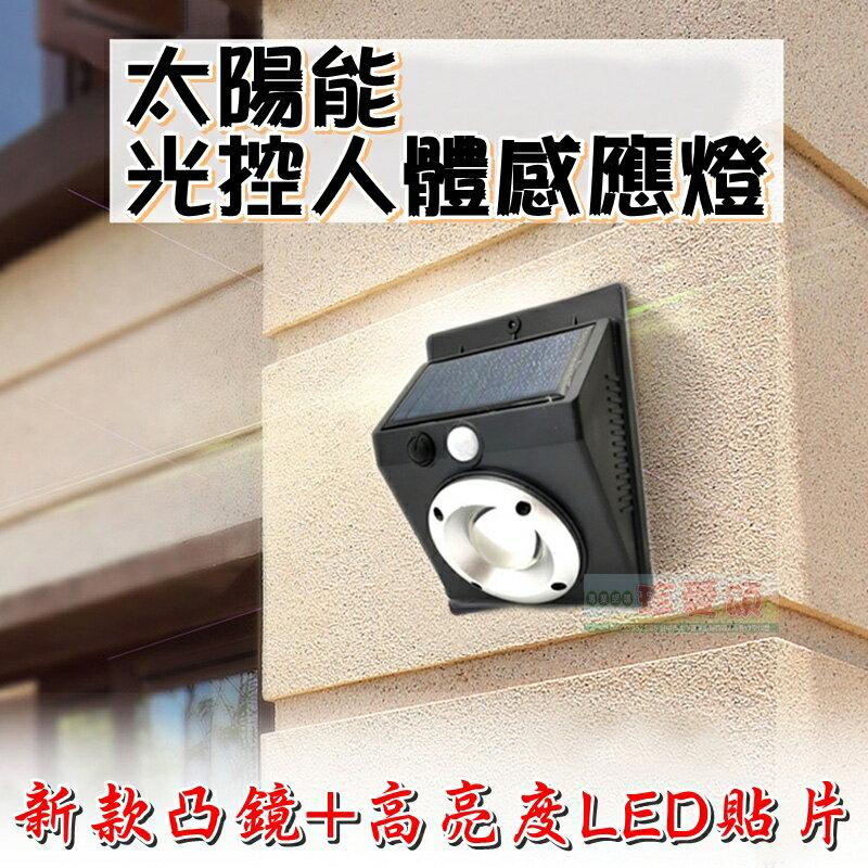 【珍愛頌】M037 太陽能光控人體感應燈 太陽能感應燈 凸鏡 LED 感應壁燈 戶外燈 庭院燈 門口燈 投光燈 緊急照明燈