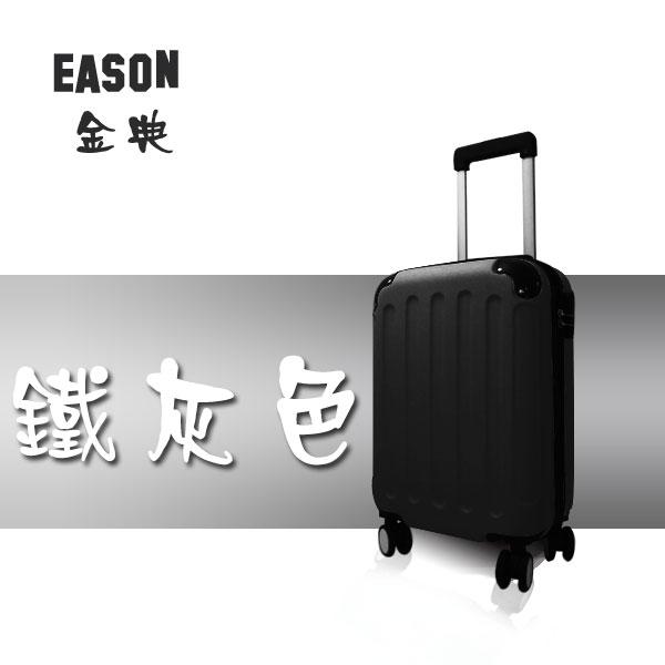 ~加賀皮件~YC EASON 金典 多色 20吋 ABS 行李箱 旅行箱 L060680