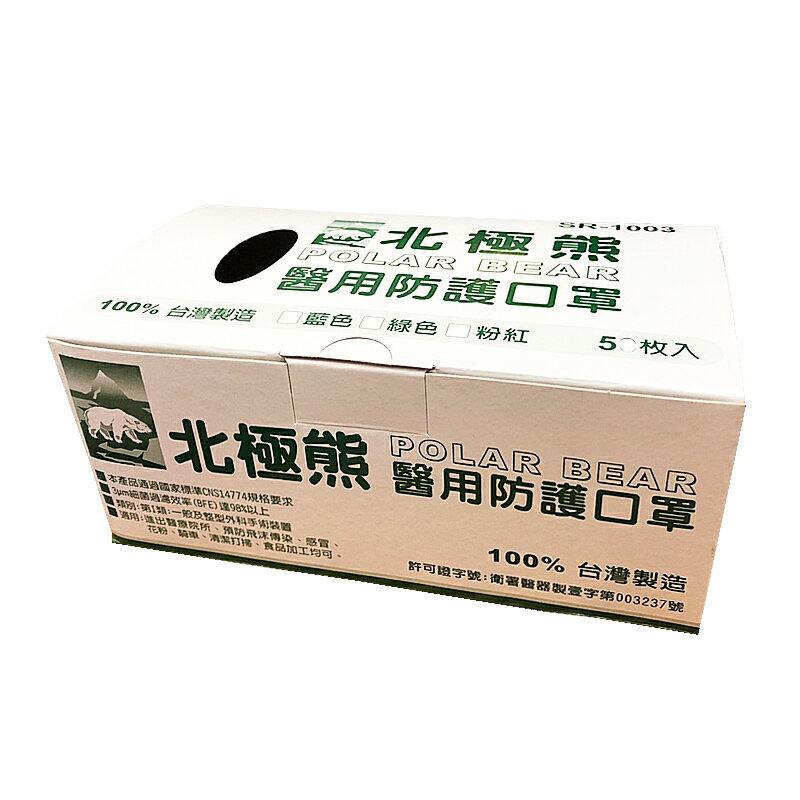 北極熊醫用防護口罩SR-1003(未滅菌)雙鋼印【康鄰超市】