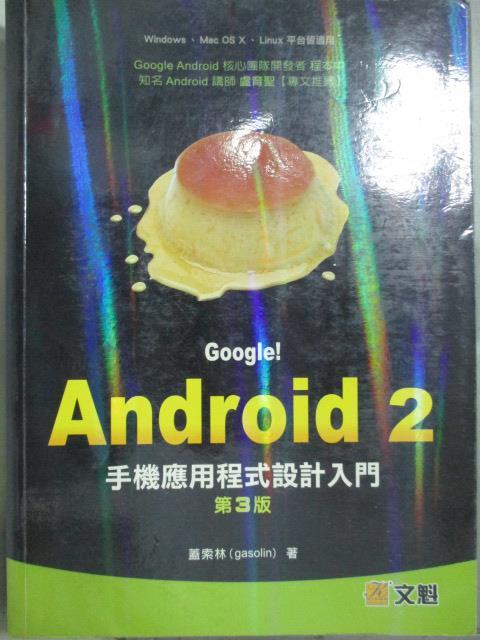 ~書寶 書T8/電腦_QJR~Google!Android2~手機應用程式 入門 3  e