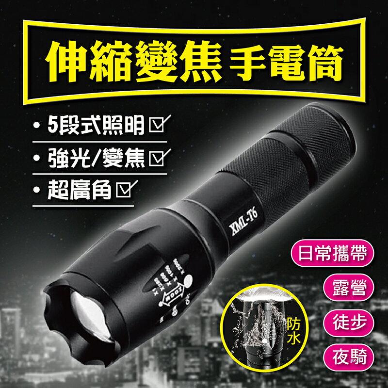 美國T6手電筒 迷你LED強光伸縮變焦手電筒 伸縮聚焦1000流明以上 魚眼大光圈 超級無敵亮【AF264】