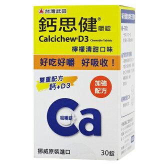 鈣思健嚼錠-檸檬清甜口味 30錠【德芳保健藥妝】