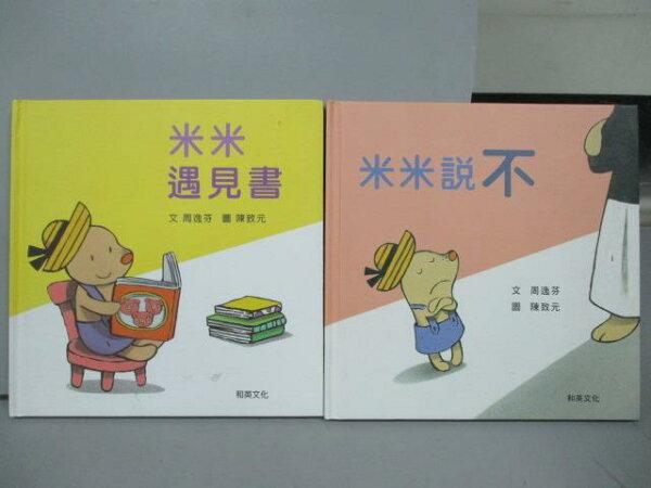 【書寶二手書T1/少年童書_IAQ】米米遇見書_米米說不_共2本合售