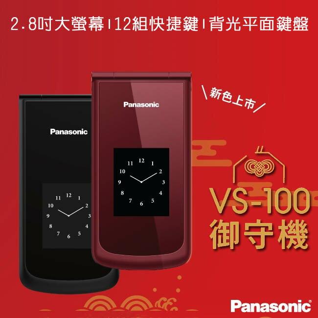 【葡萄紅】Panasonic VS-100雙大畫面2.8吋/200萬相機御守機(VS100)(支援臉書/記憶卡)◆送8G記憶卡+腰掛皮套(副廠)