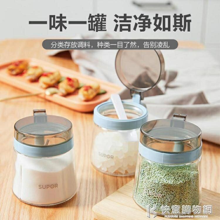 調味罐系列 調料盒廚房調味料罐子家用鹽味精收納盒多功能玻璃撒料瓶
