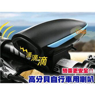 ORG《SD0661》促銷!高分貝質感款~ 自行車 腳踏車 登山車 越野車 小摺 摺疊腳踏車 單車 警示鈴 喇叭 警報聲