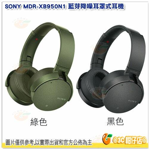 <br/><br/>  分期0利率 送原廠攜行袋 SONY MDR-XB950N1 耳罩式耳機 台灣索尼公司貨 藍芽 無線 降噪 EXTRA BASS 重低音 22小時續航<br/><br/>