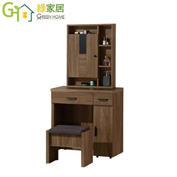 【綠家居】阿格西時尚2.7尺木紋立鏡化妝台鏡台組合(含化妝椅)