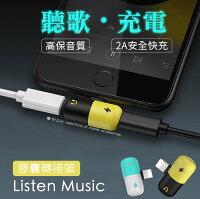 耳機轉接頭 Lightning VS Lightning 膠囊藥丸 IOS 轉接頭 充電 / 聽歌 同步 2a 快充 (白綠 黑黃)-Feel時尚手機週邊-3C特惠商品