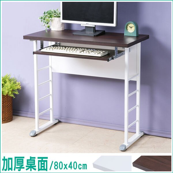 電腦桌 書桌 辦公桌 L型桌 會議桌 工作桌《YoStyle》查理80x40工作桌-加厚桌面(附鍵盤架)(二色可選)