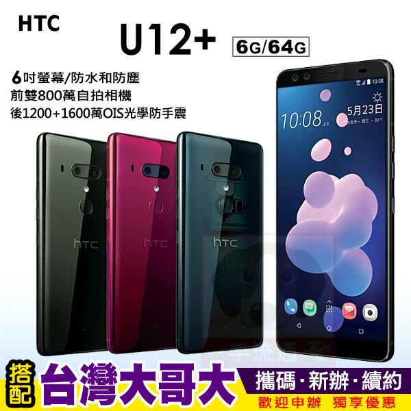 HTCU12+U12PLUS64G攜碼台灣大哥大4G月租方案手機優惠