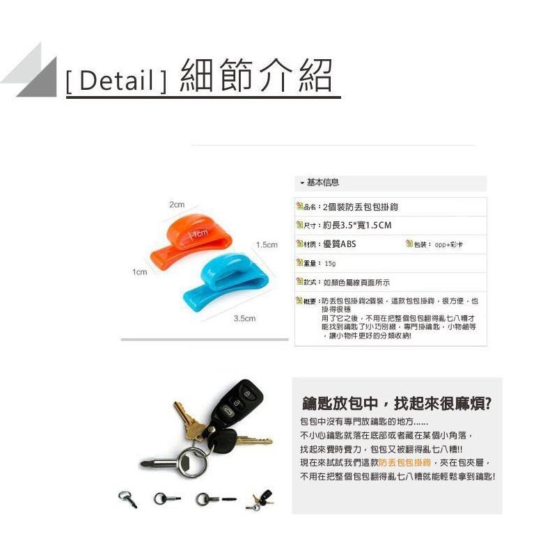 ORG《SD0274》2入 防丟包包內掛鉤 內置鑰匙夾 包包 / 手提包 / 後背包 / 肩背包 收納夾 掛鉤 鑰匙 2
