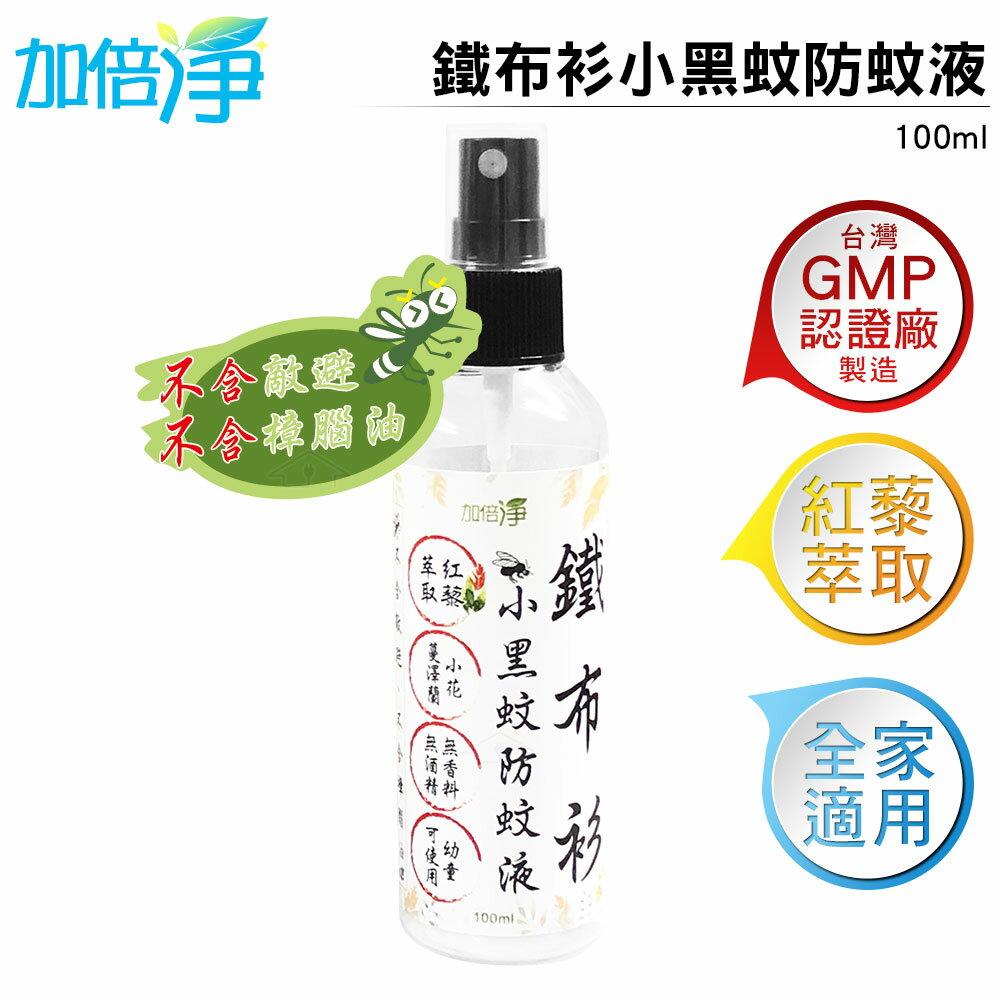 加倍淨 鐵布衫小黑蚊防蚊液 100ml 台灣GMP大廠製造 紅藜萃取 多種天然植物精油 全家大小都適用