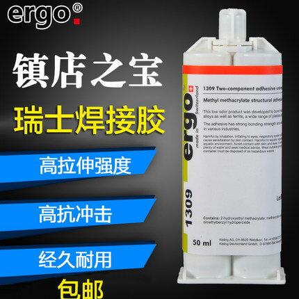 ergo1309瑞士進口粘金屬磁鐵不銹鋼鋁合金PVC塑膠陶瓷木頭玻璃替代焊接粘得牢強力多功能粘合劑密封ab膠水