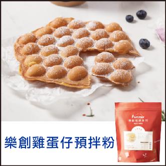 [樂創FunMix] 雞蛋仔預拌粉(1kg) 香港最佳小吃-鬆餅預拌粉 鬆餅DIY