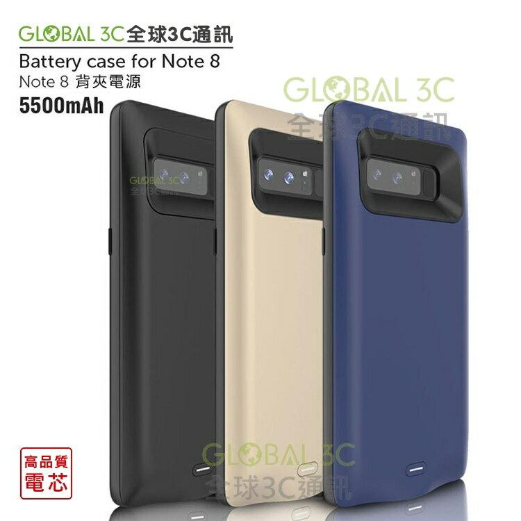 三星 NOTE8 可充電保護殼 5500mAh 電池 背夾電源 背夾電池 行動電源 背蓋電池 背蓋充