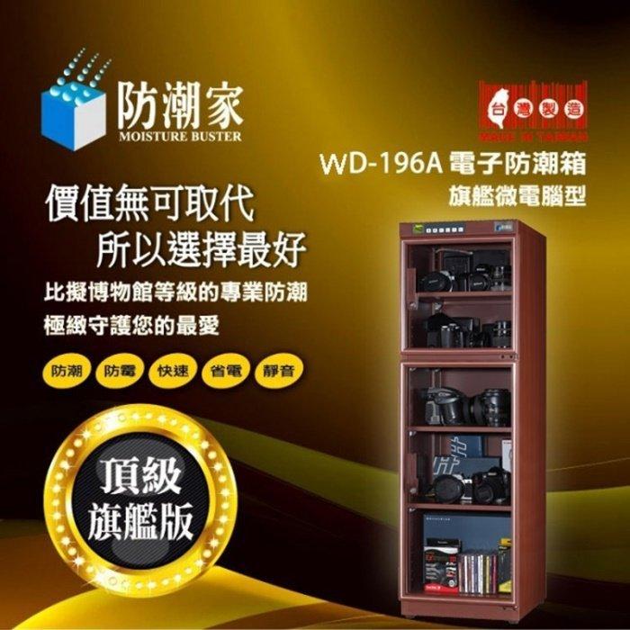 *╯新風尚潮流╭*防潮家 215L 木質感電子防潮箱 頂級機種適合高品味的您 WD-196A