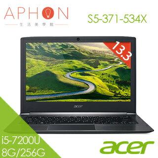 【Aphon生活美學館】ACER S5-371-534X i5-7200U 13.3吋 FHD筆電(8G/256G SSD/Win10)-送涼感凝膠坐墊42x42cm