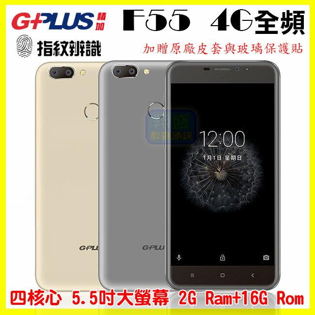 【翔盛】5.5吋 G-PLUS F55 四核 1600萬 SHARP 夏普液晶 指紋辨識 iphone7 plus外型