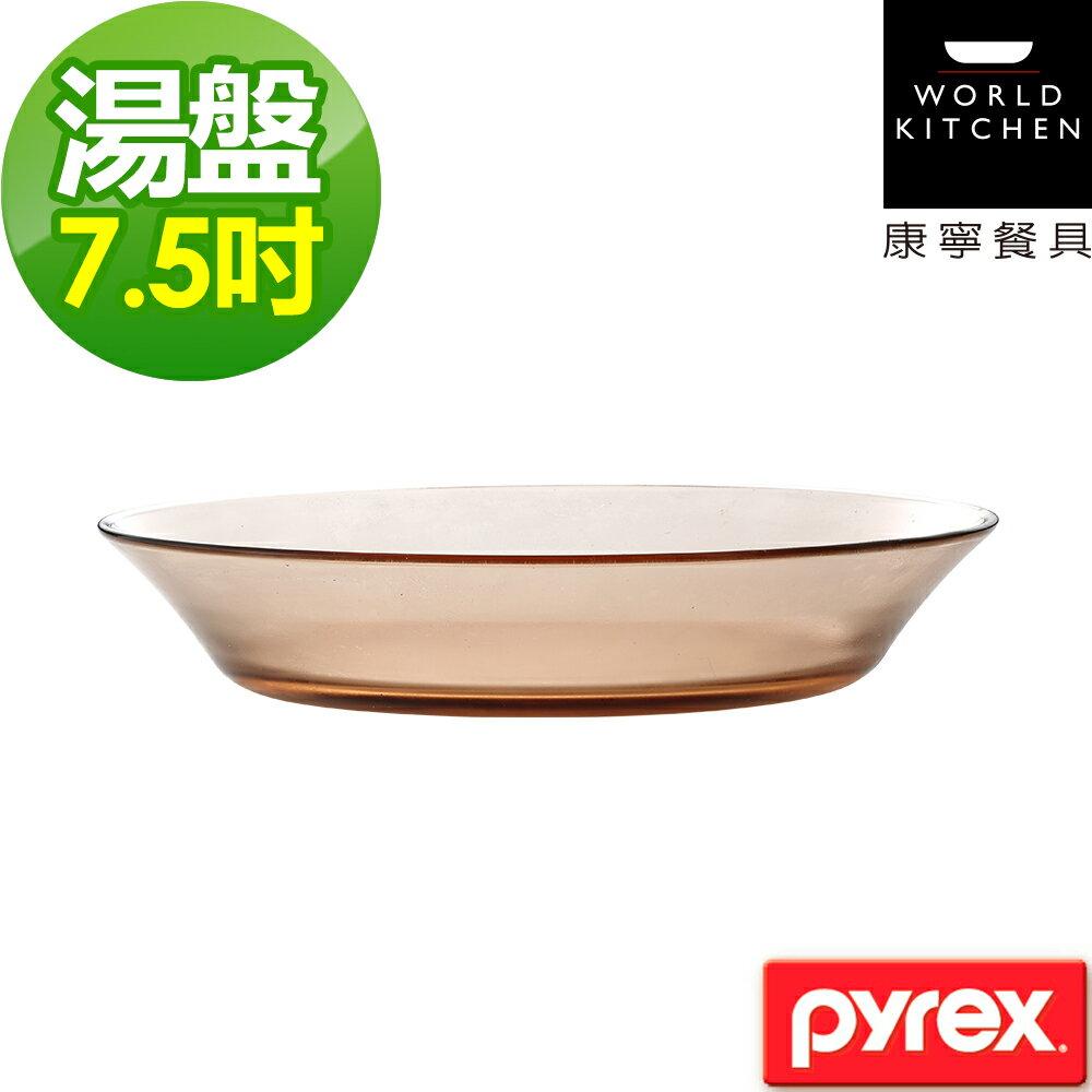 【美國康寧 CORELLE】晶彩透明餐盤7.5吋