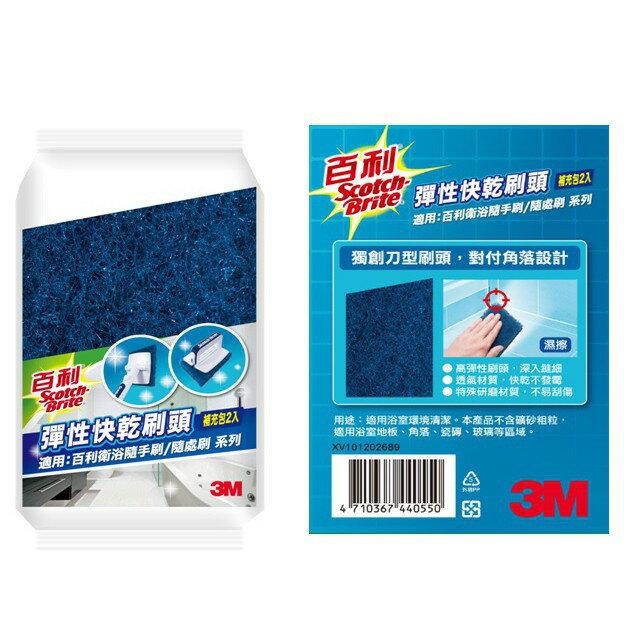 3M 補充包→妙用擦刷頭←→細緻快乾海綿←→彈性快乾刷頭←