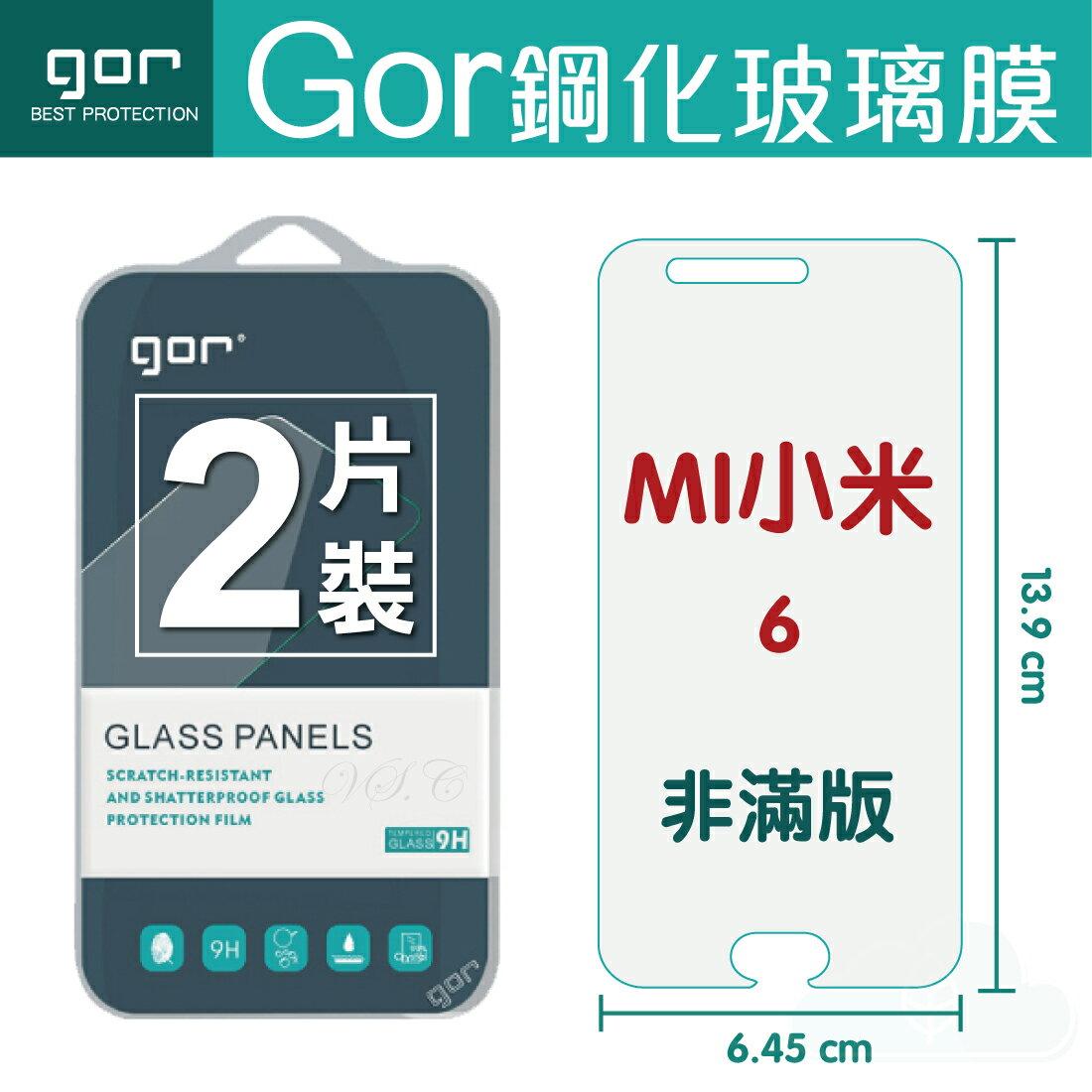 【MI 小米】GOR 9H 小米6 MI6 鋼化 玻璃 保護貼 全透明非滿版 兩片裝另售 空壓殼 清水套 鏡頭膜【全館滿299免運費】