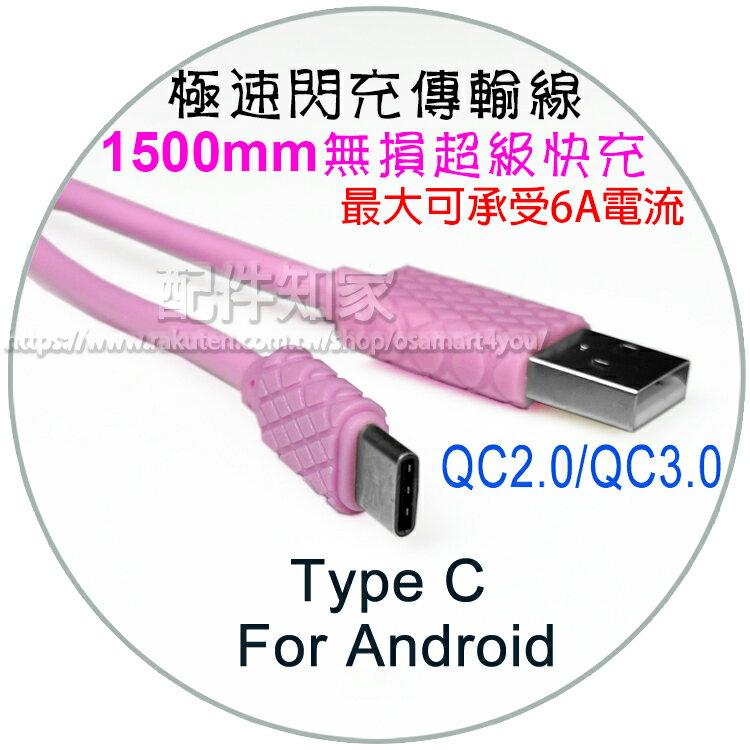 【150cm】Type C 支援QC3.0 極速閃充傳輸線/正反可插/6A無損閃電充電線/加長快充線/手機/平板/行動電源/充電器/SONY/HTC/華為/小米/ASUS/三星-ZY
