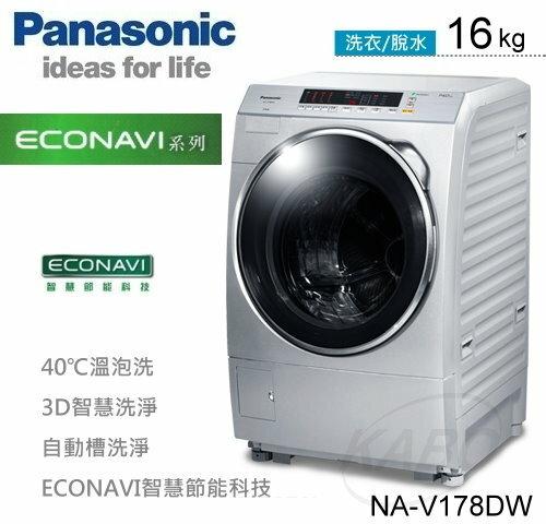 【佳麗寶】-(Panasonic國際牌)變頻滾筒洗衣機-16kg【NA-V178DW】