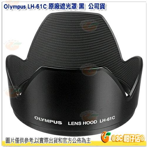 Olympus LH-61C 原廠遮光罩 黑 元佑公司貨 鏡頭遮光罩 LH61C 適 14-150mm F4-5.6